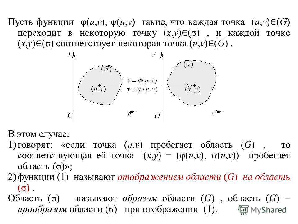 3. Замена переменных в двойном интеграле Пусть (σ) – замкнутая квадрируемая область в плоскости xOy, f(x,y) – ограничена и непрерывна в области (σ) всюду, кроме, может быть, некоторого множества точек, площади нуль. Тогда существует интеграл Введем н