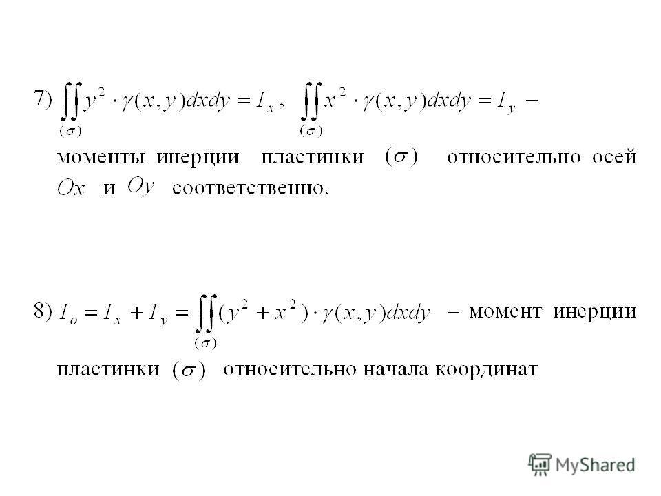 Пусть (σ) – материальная бесконечно тонкая пластинка (квадрируемая область (σ) xOy) с плотностью γ(x,y). Тогда