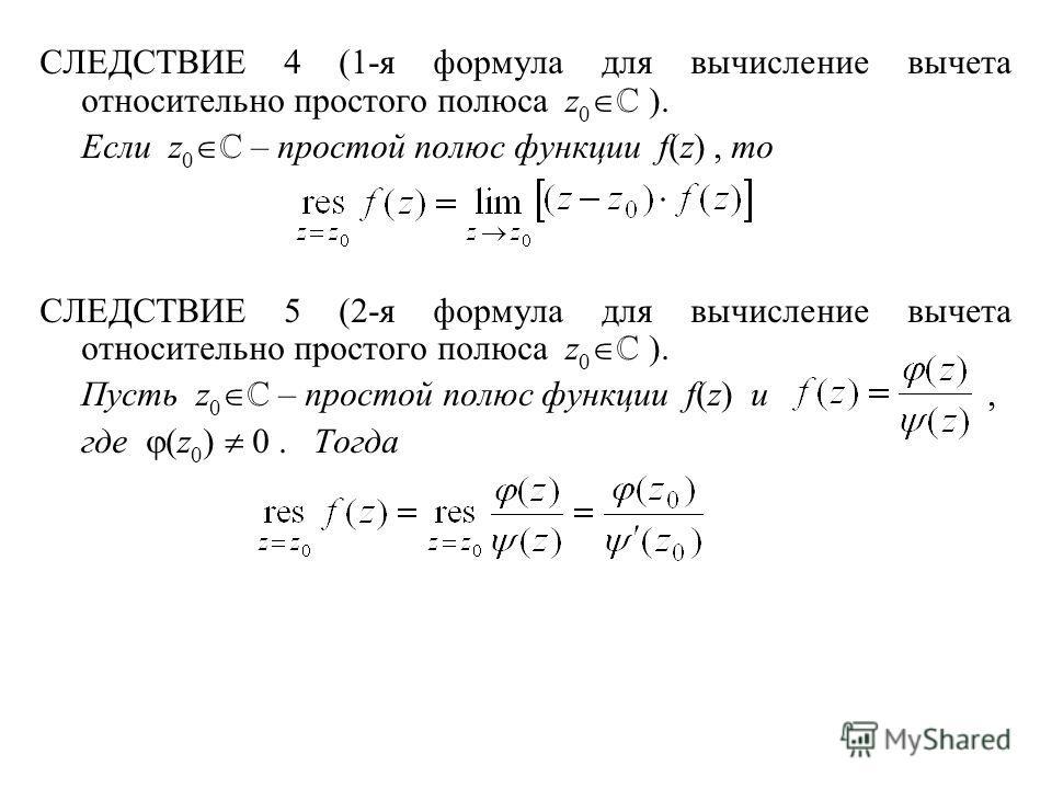 СЛЕДСТВИЕ 4 (1-я формула для вычисление вычета относительно простого полюса z 0 ). Если z 0 – простой полюс функции f(z), то СЛЕДСТВИЕ 5 (2-я формула для вычисление вычета относительно простого полюса z 0 ). Пусть z 0 – простой полюс функции f(z) и,