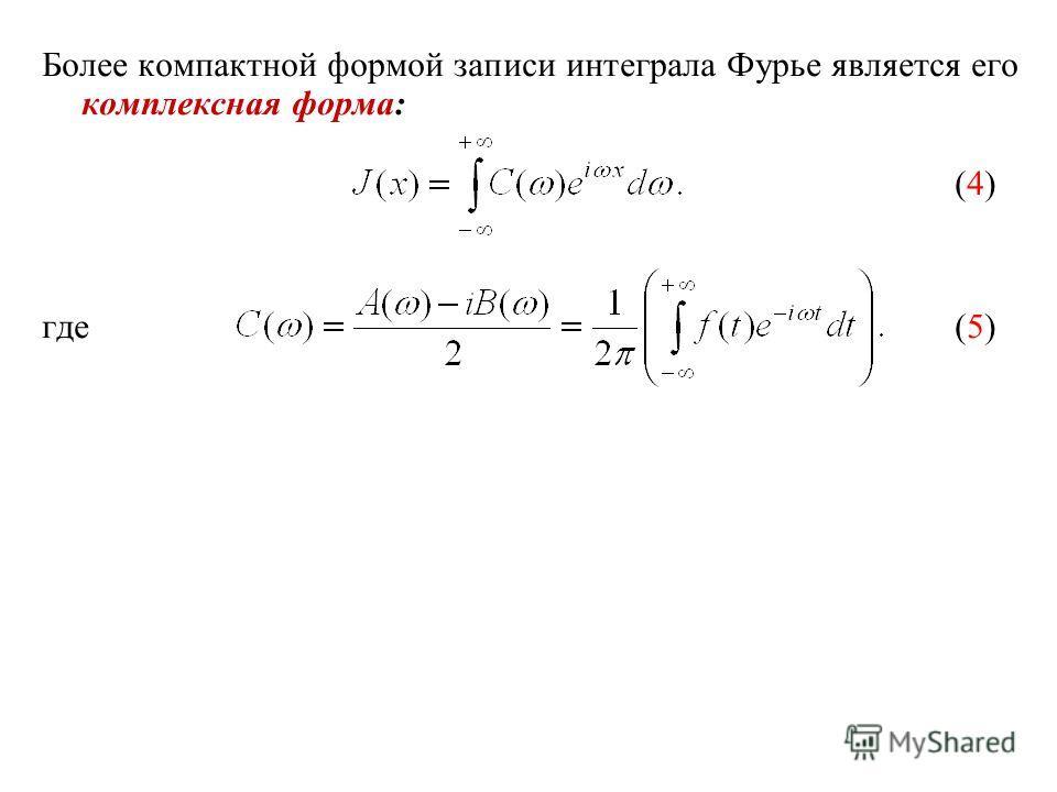 Более компактной формой записи интеграла Фурье является его комплексная форма: (4) где(5)
