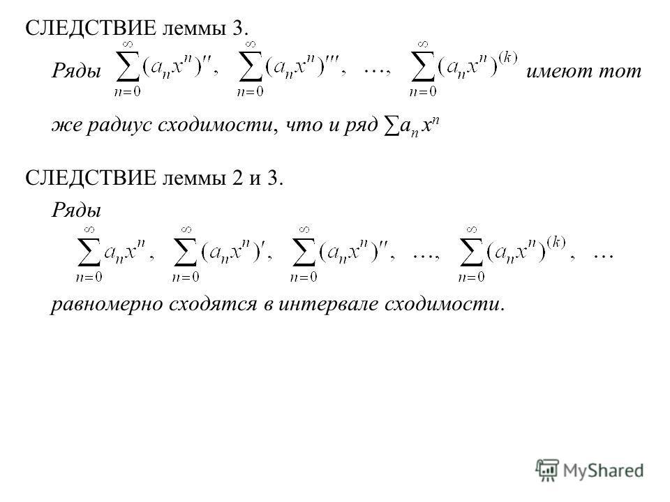 СЛЕДСТВИЕ леммы 3. Ряды имеют тот же радиус сходимости, что и ряд a n x n СЛЕДСТВИЕ леммы 2 и 3. Ряды равномерно сходятся в интервале сходимости.