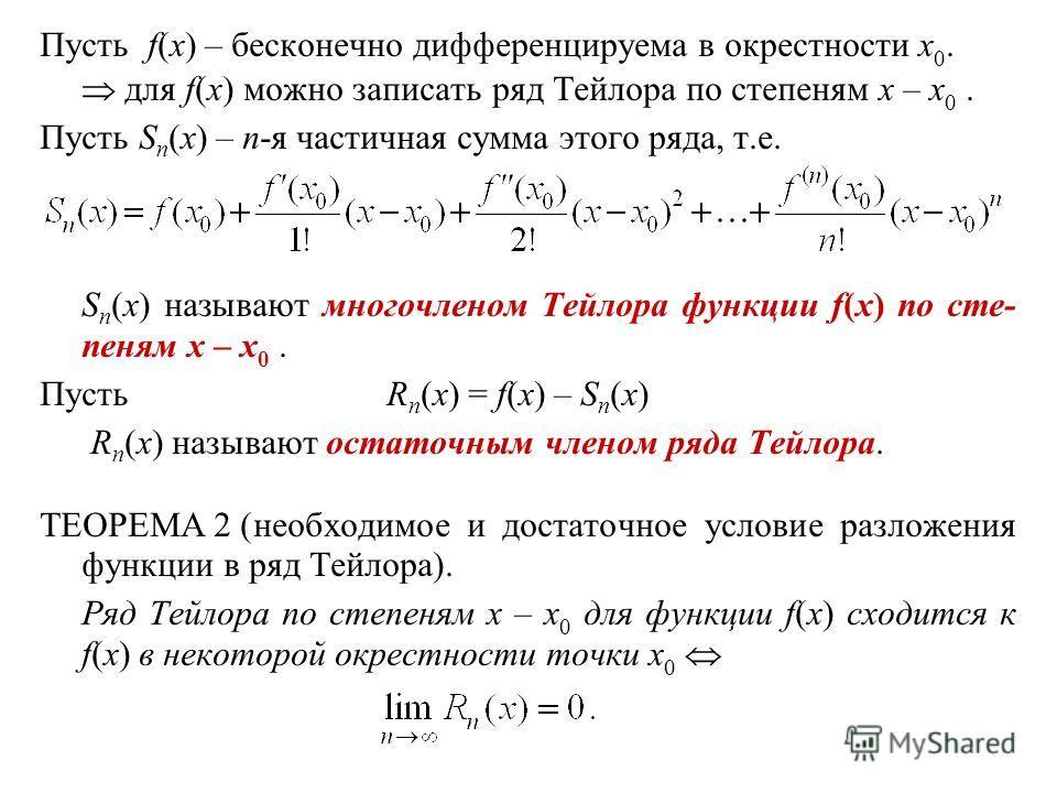 Пусть f(x) – бесконечно дифференцируема в окрестности x 0. для f(x) можно записать ряд Тейлора по степеням x – x 0. Пусть S n (x) – n-я частичная сумма этого ряда, т.е. S n (x) называют многочленом Тейлора функции f(x) по сте- пеням x – x 0. ПустьR n