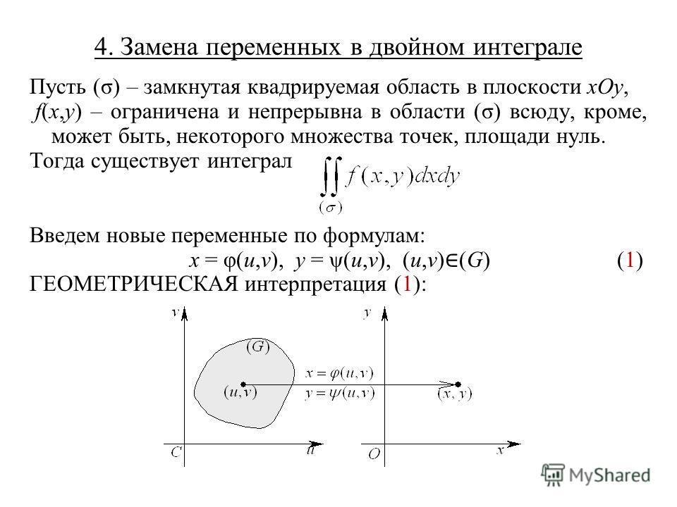 4. Замена переменных в двойном интеграле Пусть (σ) – замкнутая квадрируемая область в плоскости xOy, f(x,y) – ограничена и непрерывна в области (σ) всюду, кроме, может быть, некоторого множества точек, площади нуль. Тогда существует интеграл Введем н