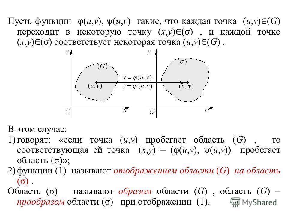 Пусть функции φ(u,v), ψ(u,v) такие, что каждая точка (u,v) (G) переходит в некоторую точку (x,y) (σ), и каждой точке (x,y) (σ) соответствует некоторая точка (u,v) (G). В этом случае: 1)говорят: «если точка (u,v) пробегает область (G), то соответствую