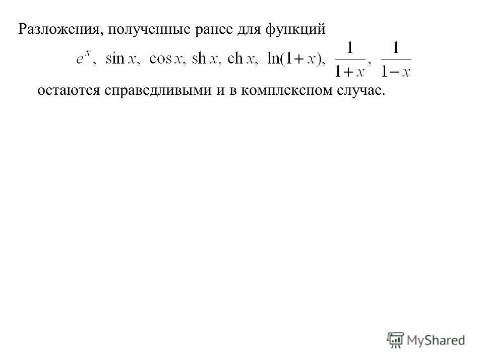 Разложения, полученные ранее для функций остаются справедливыми и в комплексном случае.