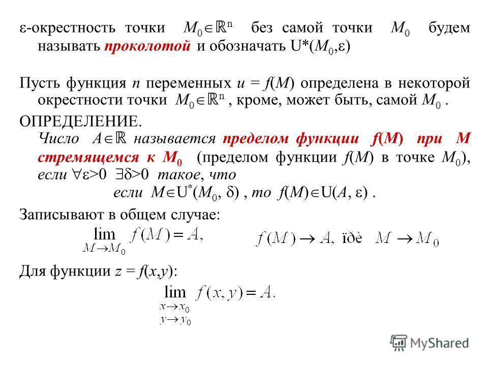 -окрестность точки M 0 n без самой точки M 0 будем называть проколотой и обозначать U*(M 0, ) Пусть функция n переменных u = f(M) определена в некоторой окрестности точки M 0 n, кроме, может быть, самой M 0. ОПРЕДЕЛЕНИЕ. Число A называется пределом ф