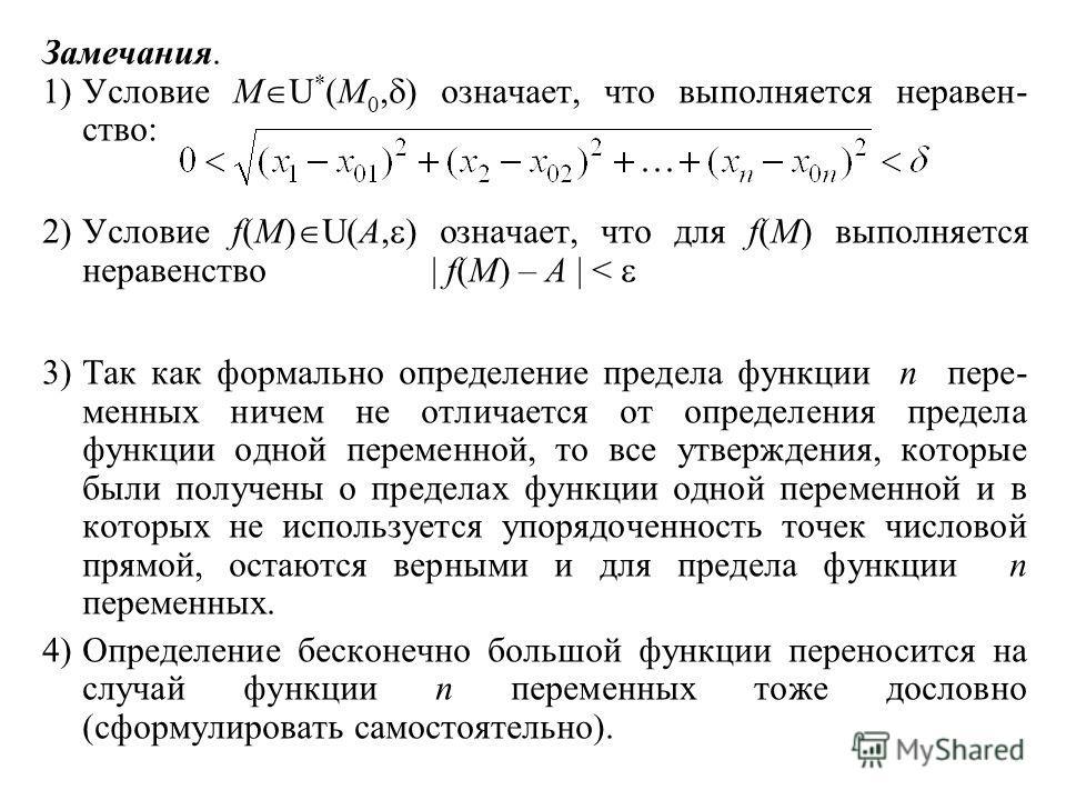 Замечания. 1)Условие M U * (M 0, ) означает, что выполняется неравен- ство: 2)Условие f(M) U(A, ) означает, что для f(M) выполняется неравенство| f(M) – A | < 3)Так как формально определение предела функции n пере- менных ничем не отличается от опред
