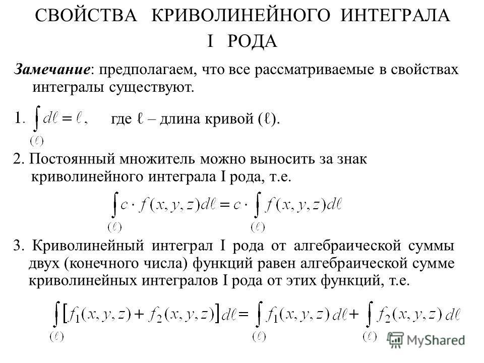 СВОЙСТВА КРИВОЛИНЕЙНОГО ИНТЕГРАЛА I РОДА 2. Постоянный множитель можно выносить за знак криволинейного интеграла I рода, т.е. 3. Криволинейный интеграл I рода от алгебраической суммы двух (конечного числа) функций равен алгебраической сумме криволине