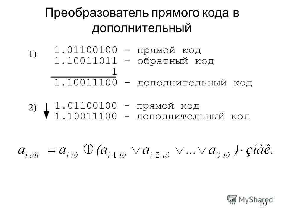 Преобразователь прямого кода в дополнительный 10 1) 2)