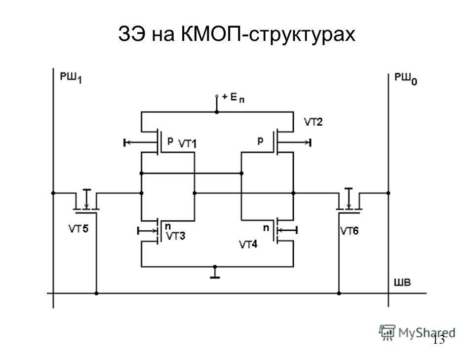 ЗЭ на КМОП-структурах 13