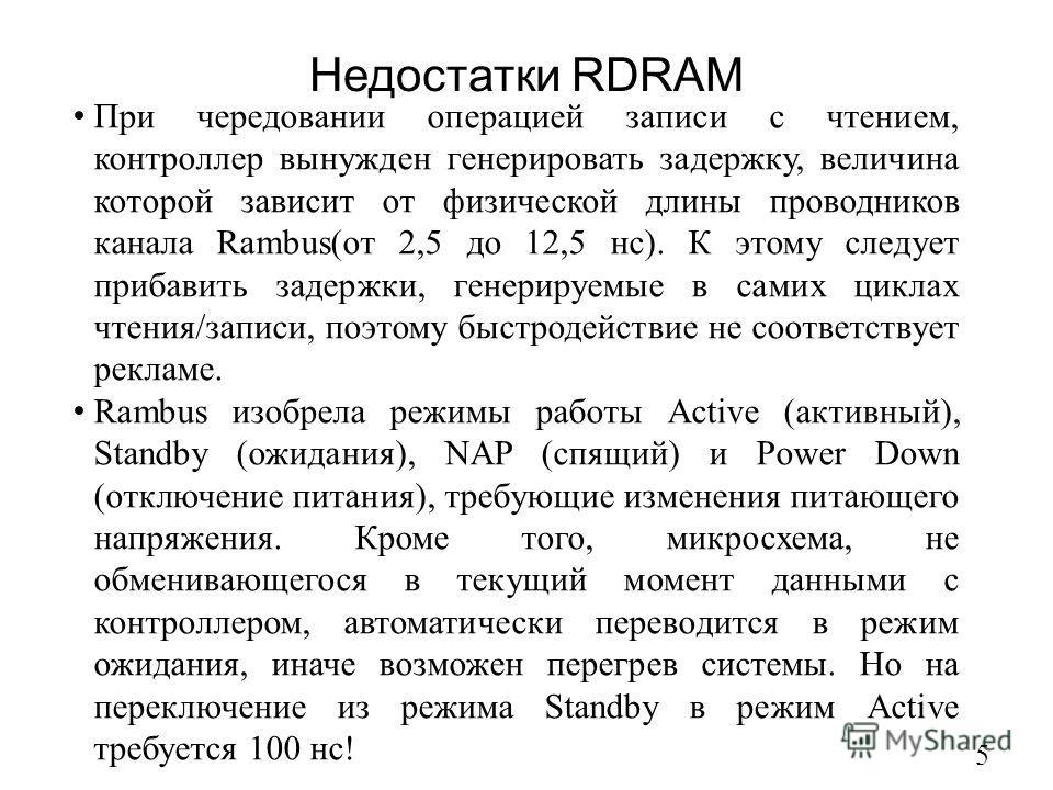 Недостатки RDRAM 5 При