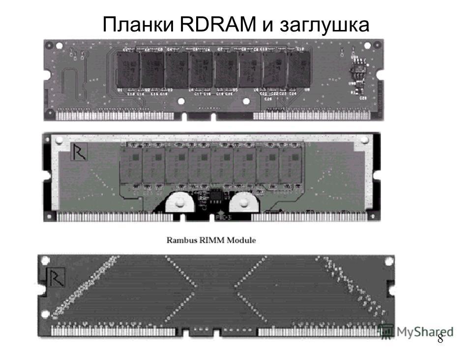 Планки RDRAM и заглушка 8