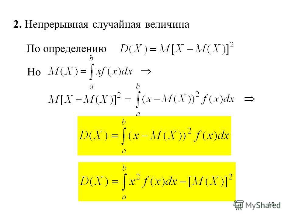 15 2. Непрерывная случайная величина По определению Но
