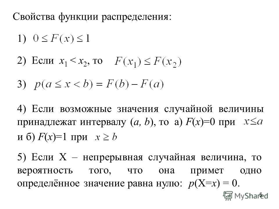 5 Свойства функции распределения: 1) 2) Если x 1 < x 2, то 3) 4) Если возможные значения случайной величины принадлежат интервалу (a, b), то а) F(x)=0 при и б) F(x)=1 при 5) Если Х – непрерывная случайная величина, то вероятность того, что она примет