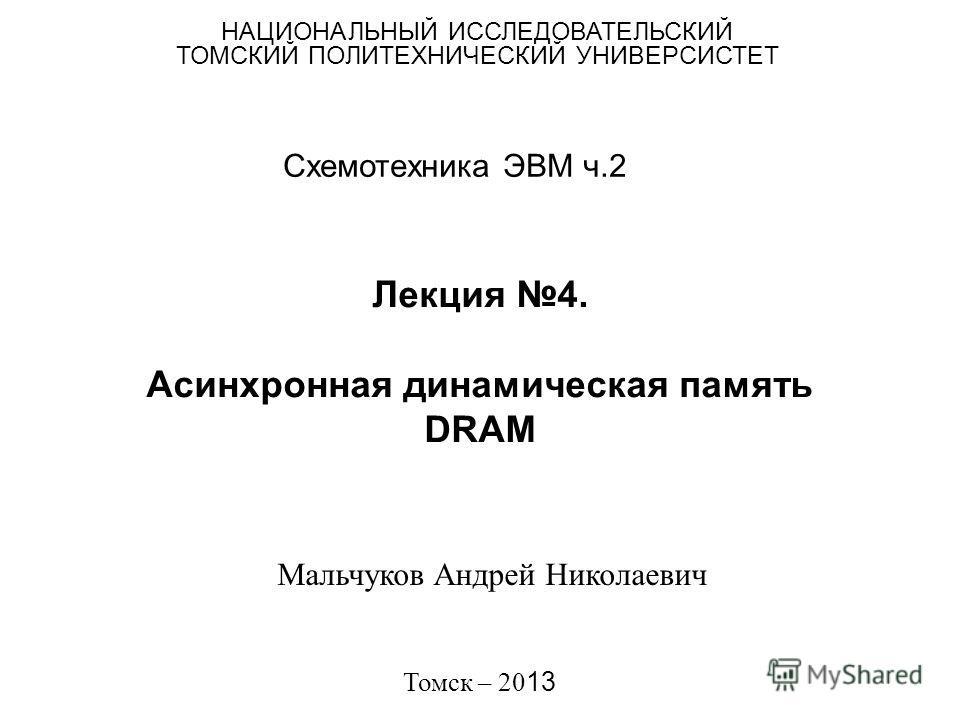 Лекция 4.