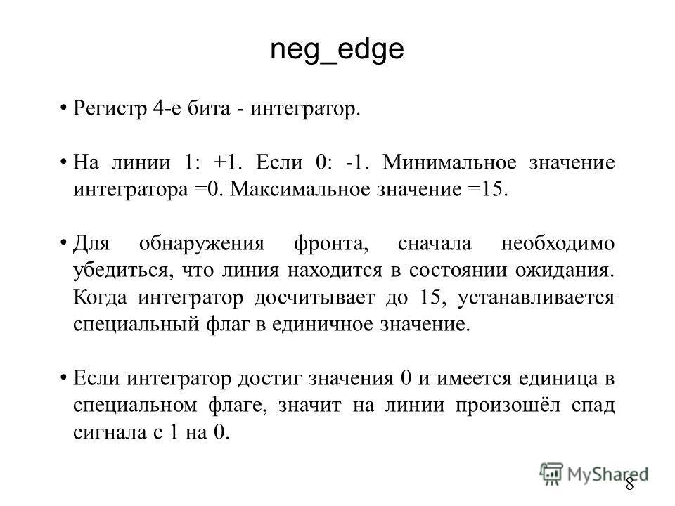 8 Регистр 4-е бита - интегратор. На линии 1: +1. Если 0: -1. Минимальное значение интегратора =0. Максимальное значение =15. Для обнаружения фронта, сначала необходимо убедиться, что линия находится в состоянии ожидания. Когда интегратор досчитывает