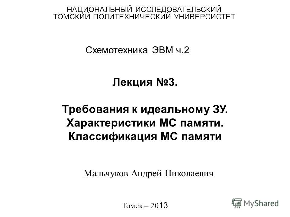 МС памяти Схемотехника ЭВМ