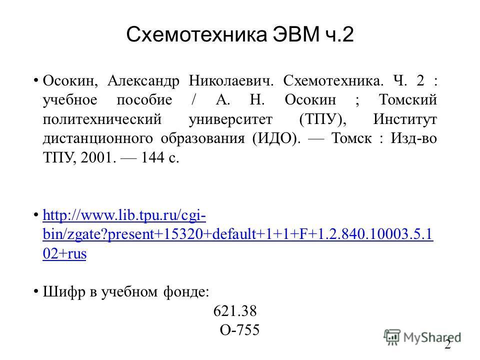 Схемотехника ЭВМ ч.2 2 Осокин,