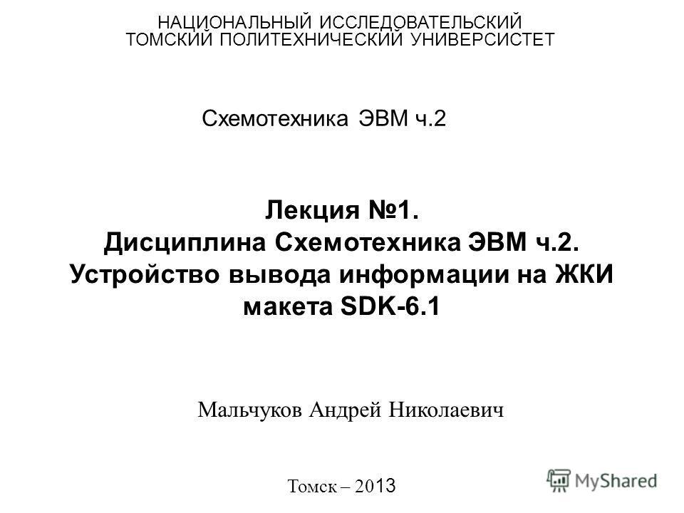 Дисциплина Схемотехника ЭВМ