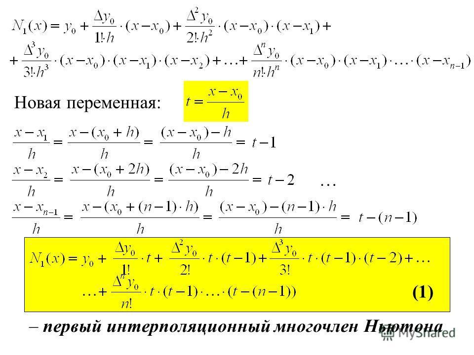 Новая переменная: – первый интерполяционный многочлен Ньютона (1) …