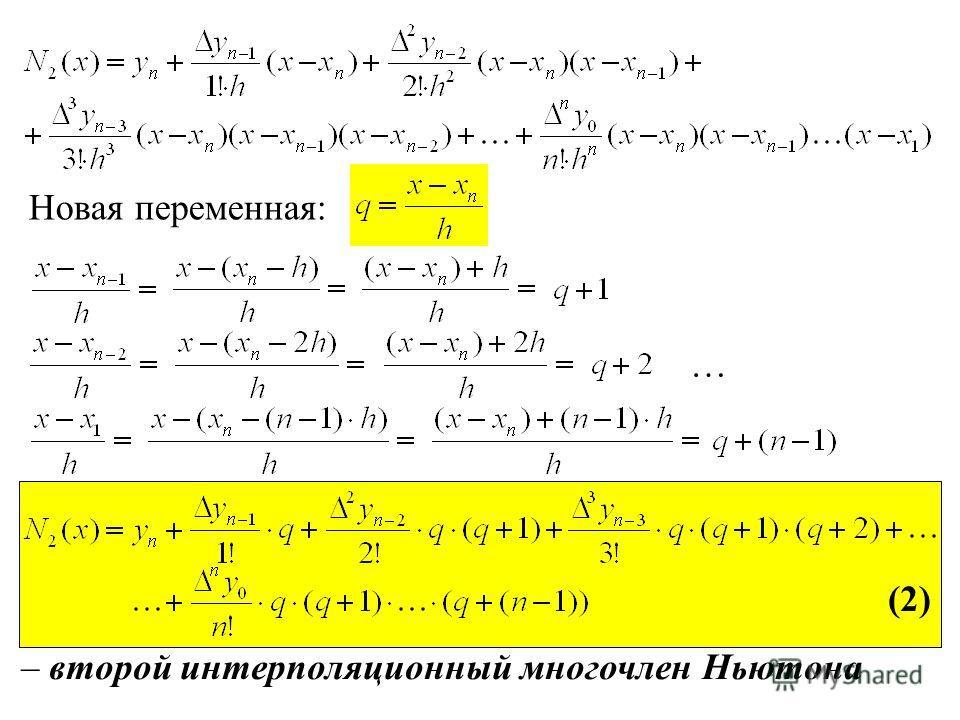 Новая переменная: – второй интерполяционный многочлен Ньютона … (2)