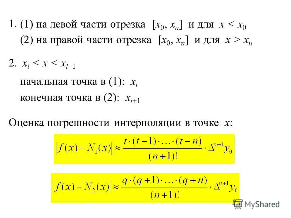 Оценка погрешности интерполяции в точке x: 1. (1) на левой части отрезка [x 0, x n ] и для x < x 0 (2) на правой части отрезка [x 0, x n ] и для x > x n 2.2.x i < x < x i+1 начальная точка в (1): x i конечная точка в (2): x i+1
