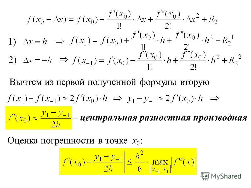 1) 2) Вычтем из первой полученной формулы вторую – центральная разностная производная Оценка погрешности в точке x 0 :