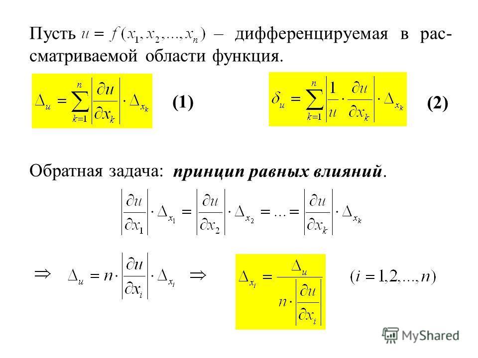 Пусть – дифференцируемая в рас- сматриваемой области функция. (1) (2) Обратная задача: принцип равных влияний.