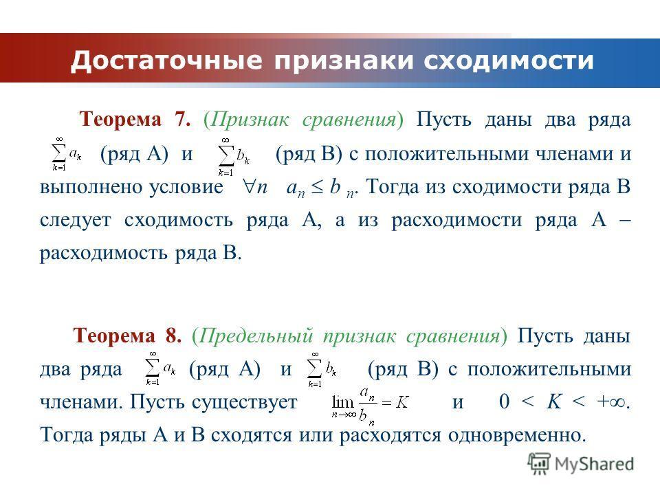 www.themegallery.com Company Logo Достаточные признаки сходимости Теорема 7. (Признак сравнения) Пусть даны два ряда (ряд А) и (ряд В) с положительными членами и выполнено условие n a n b n. Тогда из сходимости ряда В следует сходимость ряда А, а из