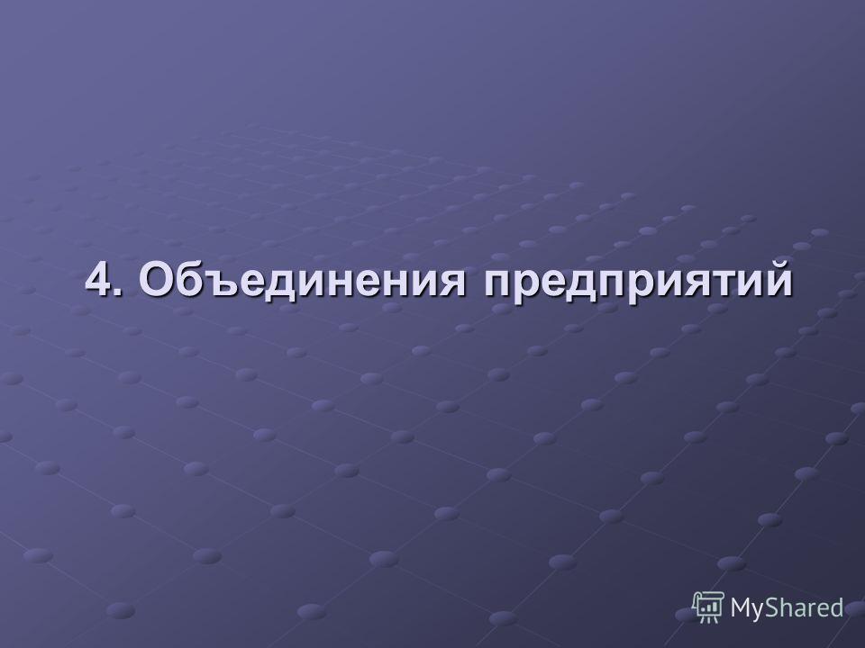 4. Объединения предприятий