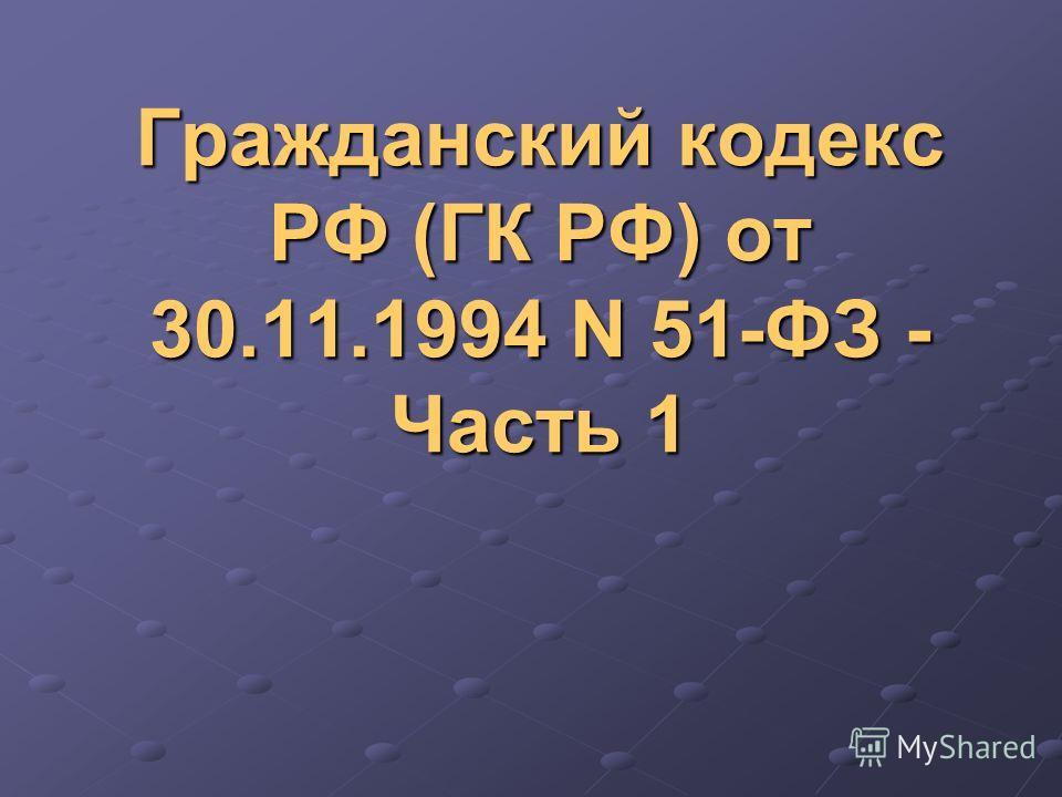 Гражданский кодекс РФ (ГК РФ) от 30.11.1994 N 51-ФЗ - Часть 1