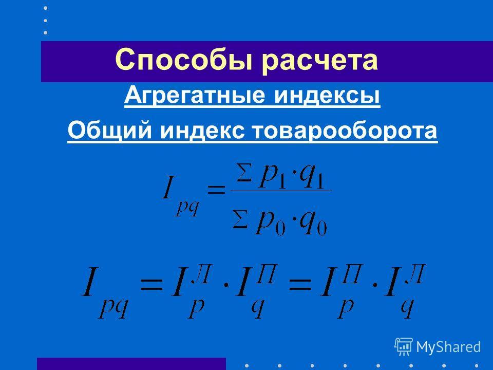 Способы расчета Агрегатные индексы Общий индекс товарооборота