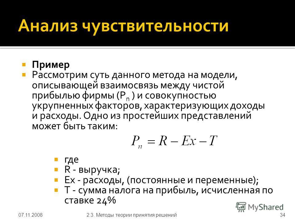 Пример Рассмотрим суть данного метода на модели, описывающей взаимосвязь между чистой прибылью фирмы (P n ) и совокупностью укрупненных факторов, характеризующих доходы и расходы. Одно из простейших представлений может быть таким: где R - выручка; Ex