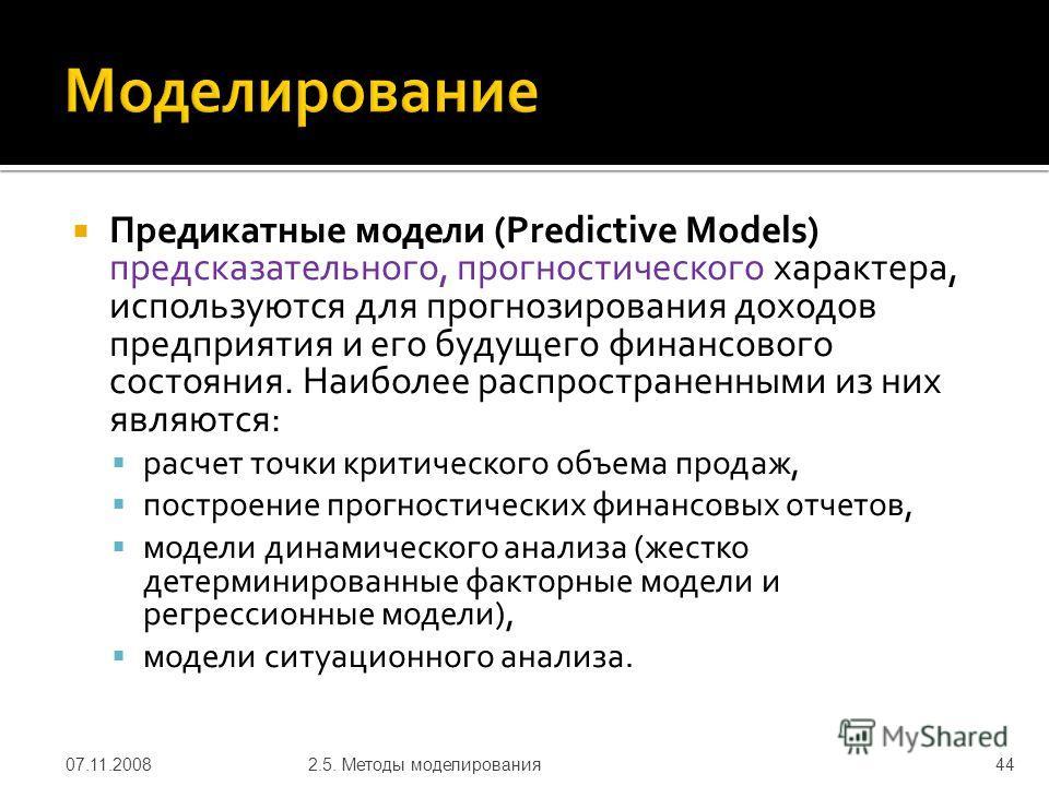 Предикатные модели (Predictive Models) предсказательного, прогностического характера, используются для прогнозирования доходов предприятия и его будущего финансового состояния. Наиболее распространенными из них являются: расчет точки критического объ