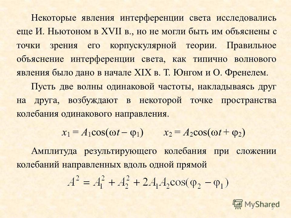 5 Некоторые явления интерференции света исследовались еще И. Ньютоном в XVII в., но не могли быть им объяснены с точки зрения его корпускулярной теории. Правильное объяснение интерференции света, как типично волнового явления было дано в начале XIX в