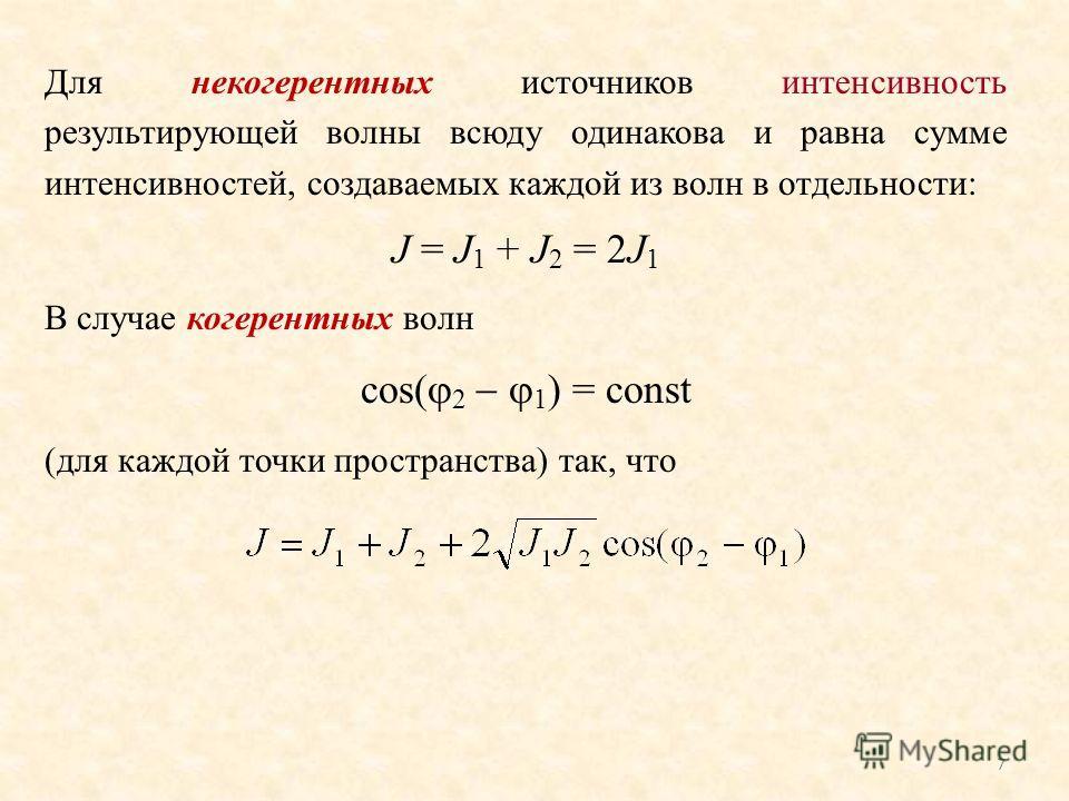 7 Для некогерентных источников интенсивность результирующей волны всюду одинакова и равна сумме интенсивностей, создаваемых каждой из волн в отдельности: J = J 1 + J 2 = 2J 1 В случае когерентных волн cos( 2 1 ) = const (для каждой точки пространства