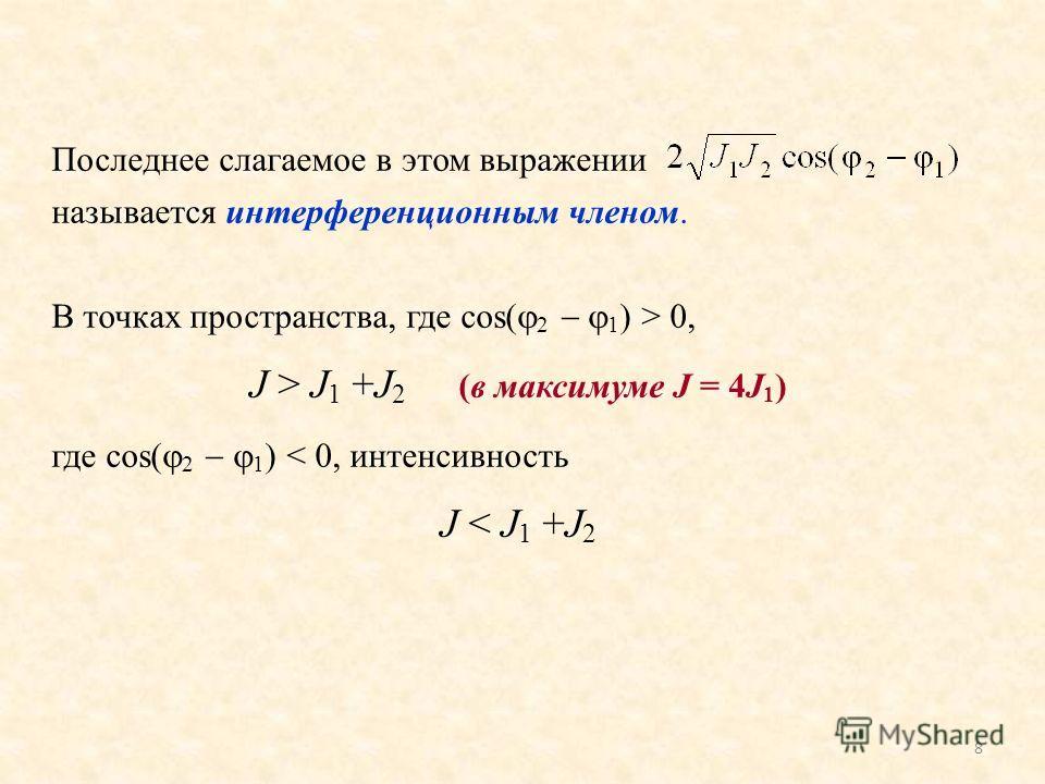 8 Последнее слагаемое в этом выражении называется интерференционным членом. В точках пространства, где cos( 2 1 ) > 0, J > J 1 +J 2 (в максимуме J = 4J 1 ) где cos( 2 1 ) < 0, интенсивность J < J 1 +J 2