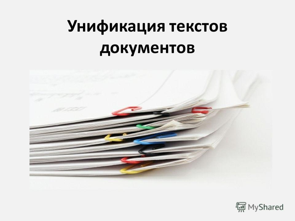 Унификация текстов документов