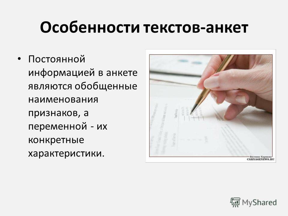 Особенности текстов-анкет Постоянной информацией в анкете являются обобщенные наименования признаков, а переменной - их конкретные характеристики.
