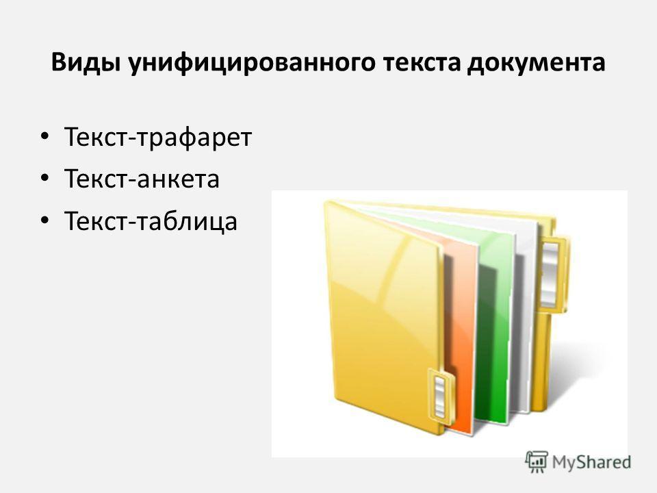 Виды унифицированного текста документа Текст-трафарет Текст-анкета Текст-таблица