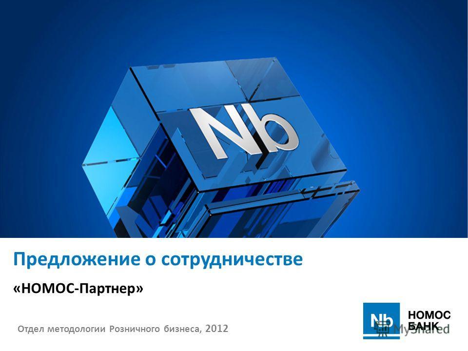 1 Предложение о сотрудничестве «НОМОС-Партнер» Отдел методологии Розничного бизнеса, 2012