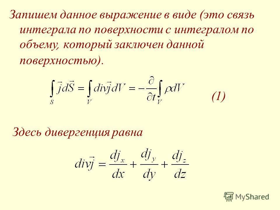 Запишем данное выражение в виде ( это связь интеграла по поверхности с интегралом по объему, который заключен данной поверхностью ). (1) Здесь дивергенция равна