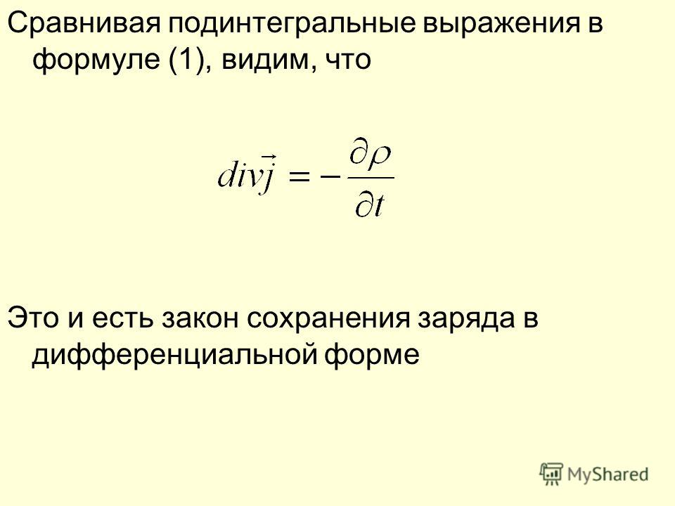 Сравнивая подинтегральные выражения в формуле (1), видим, что Это и есть закон сохранения заряда в дифференциальной форме
