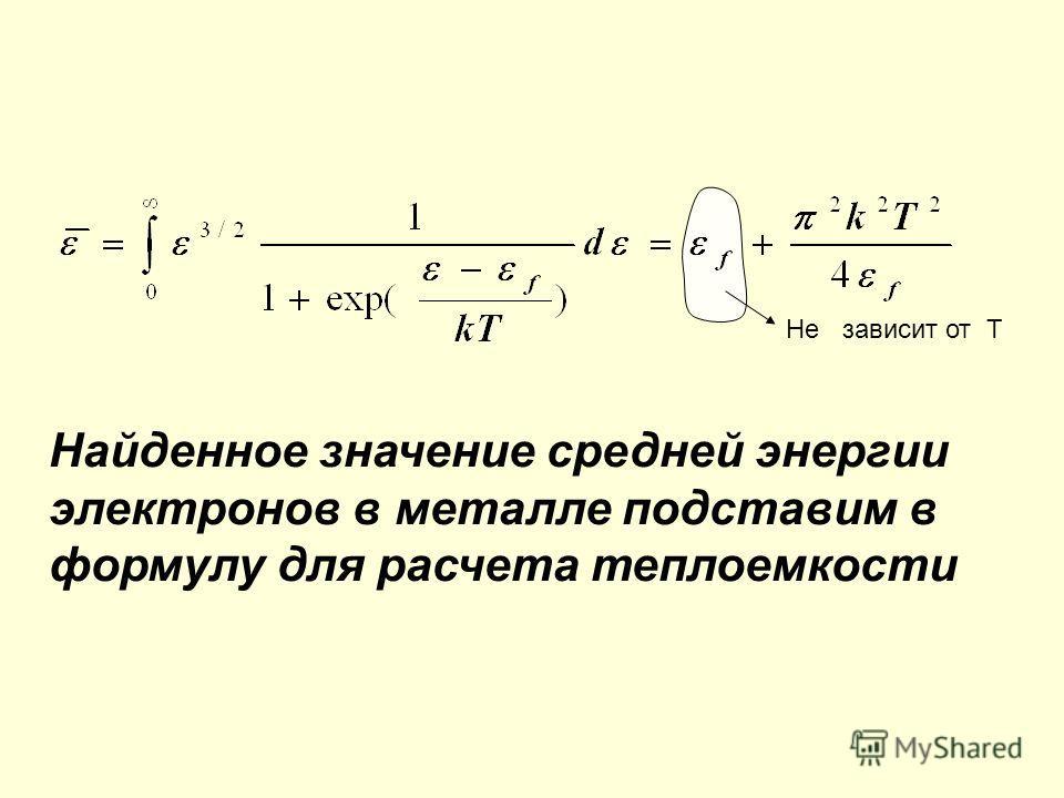 Найденное значение средней энергии электронов в металле подставим в формулу для расчета теплоемкости Не зависит от Т