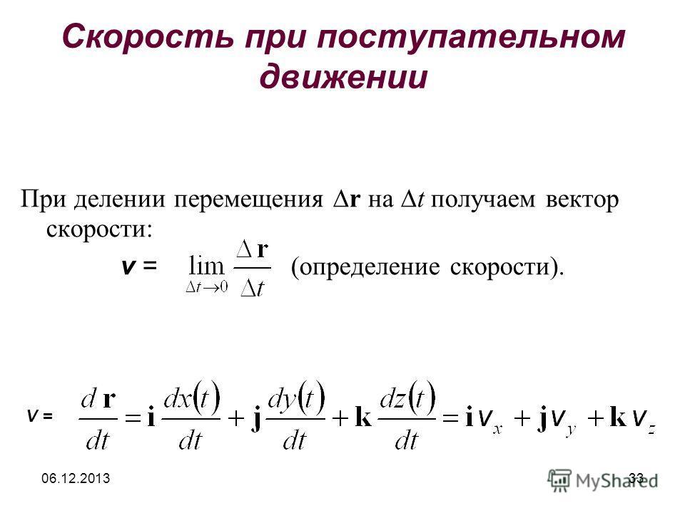 06.12.201333 Скорость при поступательном движении При делении перемещения r на t получаем вектор скорости: v = (определение скорости). V =