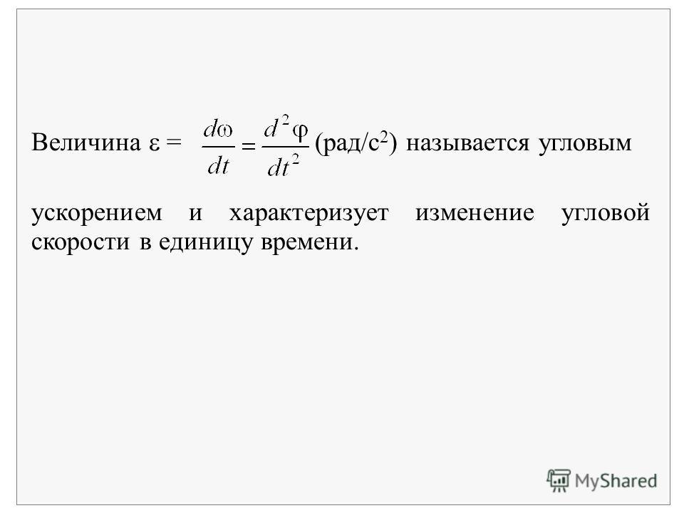 06.12.201336 Величина = (рад/с 2 ) называется угловым ускорением и характеризует изменение угловой скорости в единицу времени.