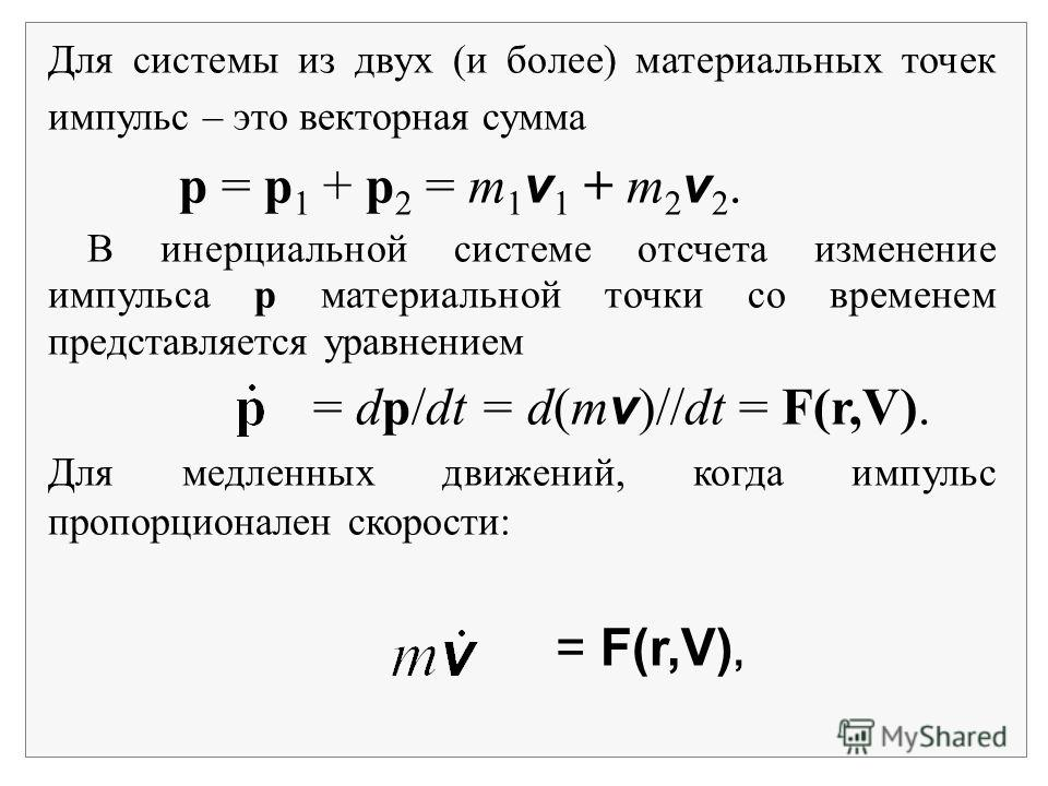 06.12.201346 Для системы из двух (и более) материальных точек импульс – это векторная сумма p = p 1 + p 2 = m 1 v 1 + m 2 v 2. В инерциальной системе отсчета изменение импульса p материальной точки со временем представляется уравнением = dp/dt = d(m