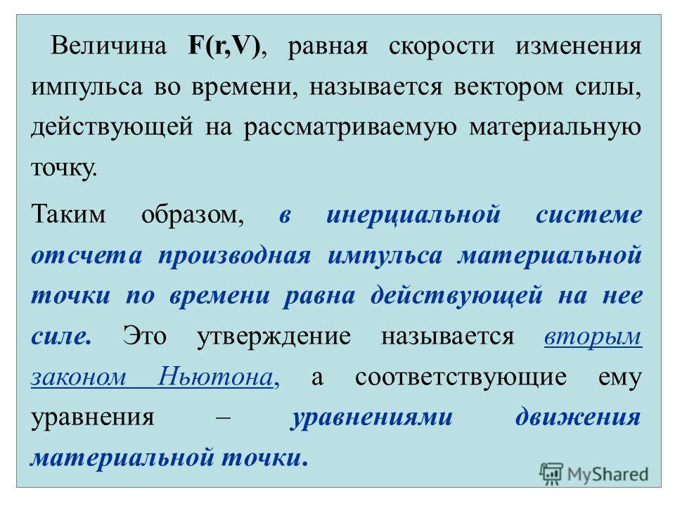 06.12.201347 Величина F(r,V), равная скорости изменения импульса во времени, называется вектором силы, действующей на рассматриваемую материальную точку. Таким образом, в инерциальной системе отсчета производная импульса материальной точки по времени