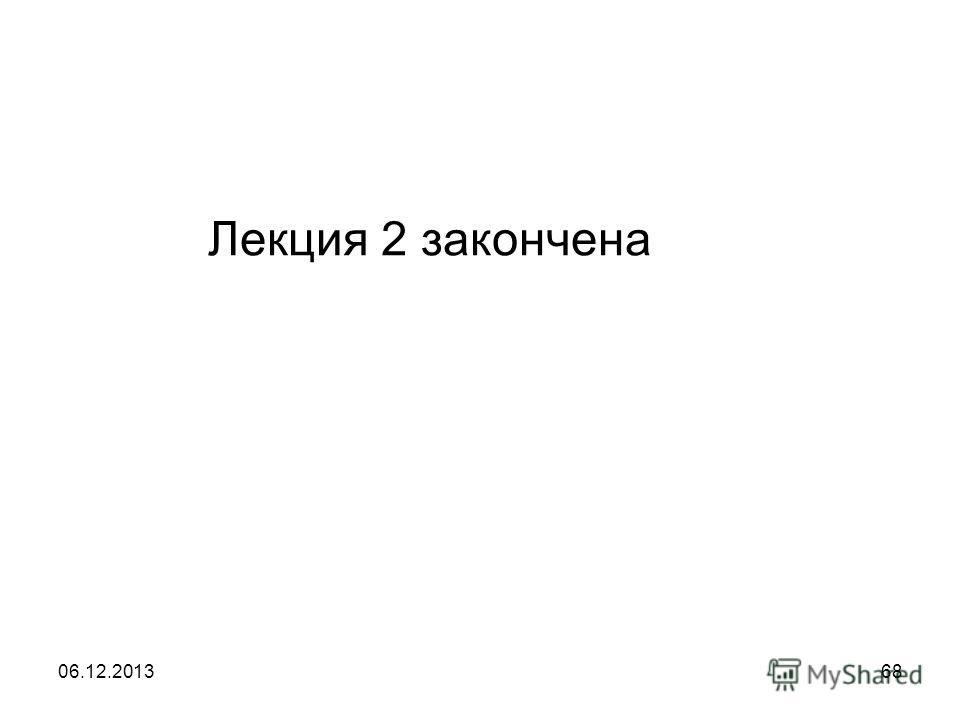 06.12.201368 Лекция 2 закончена