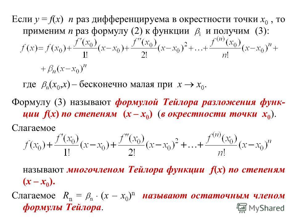 Если y = f(x) n раз дифференцируема в окрестности точки x 0, то применим n раз формулу (2) к функции i и получим (3): где n (x 0,x) – бесконечно малая при x x 0. Формулу (3) называют формулой Тейлора разложения функ- ции f(x) по степеням (x – x 0 ) (